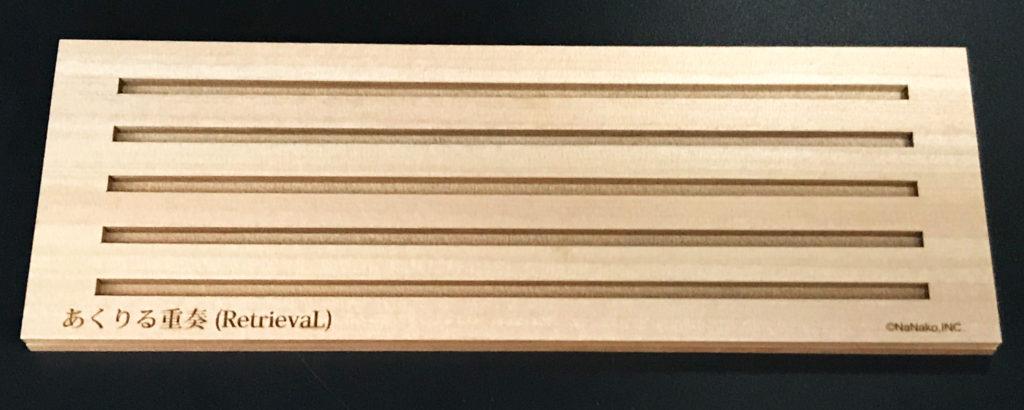 木製台座(RetrievaL)