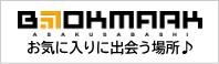 Bookmark浅草橋