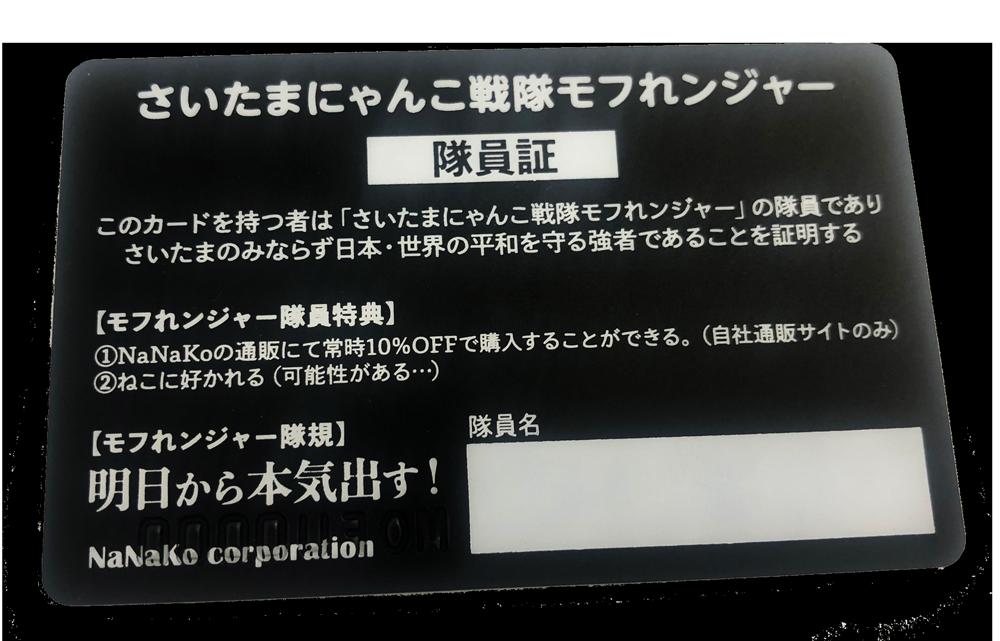 モフれンジャー隊員証(裏)
